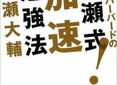 iwaseshikikasokubenkyouhou