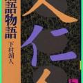 cover-rongo-monogatari