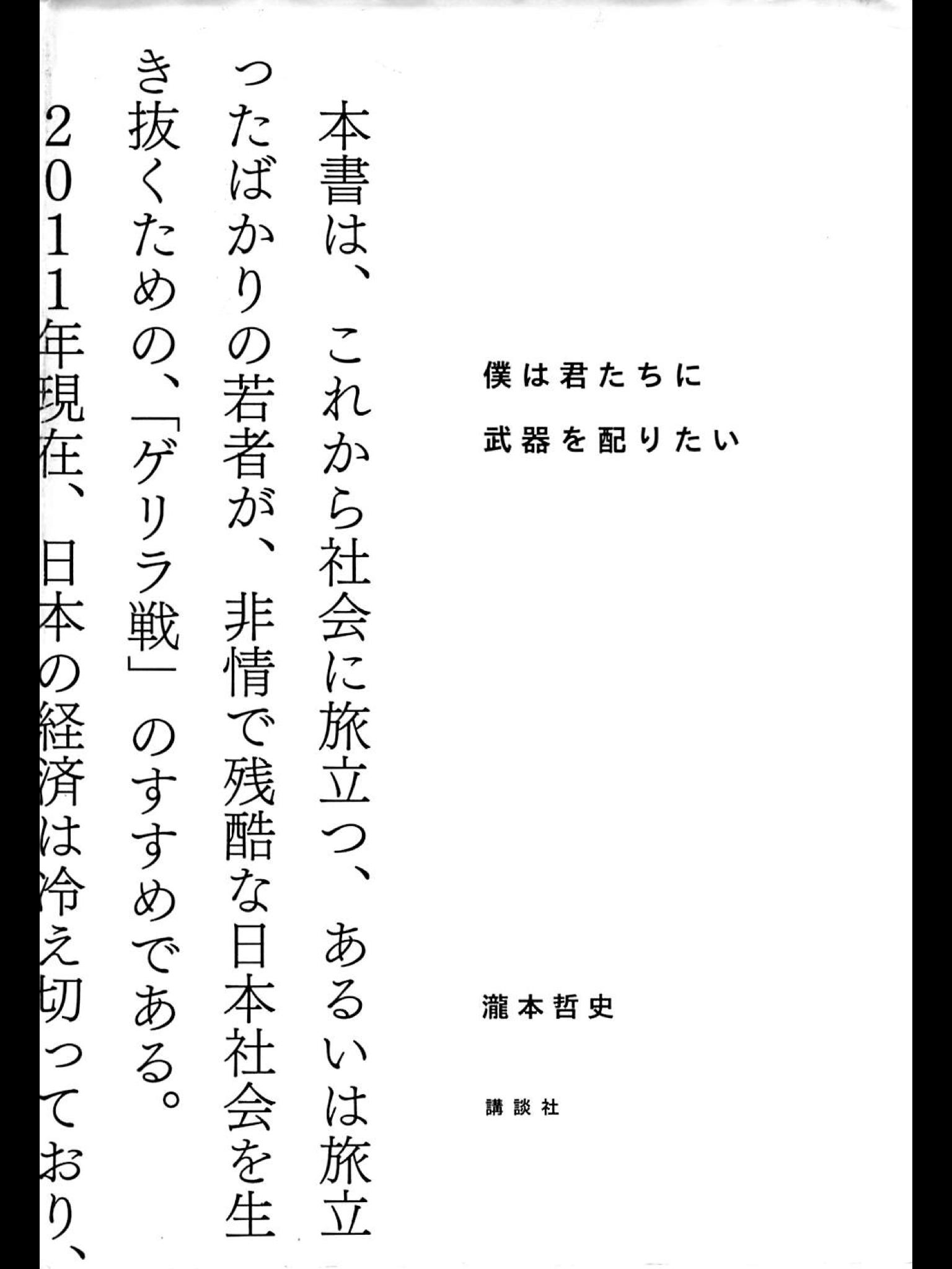 cover-bokubuki