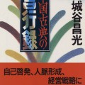 cover-genkouroku