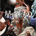 cover-of-inherit-the-stars-manga