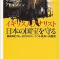 cover-save-japanese-takara