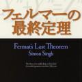 fermat's-last-theorem