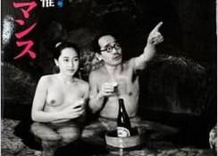onsenromans-cover