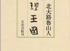 ryourioukoku