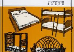 the-bed-book